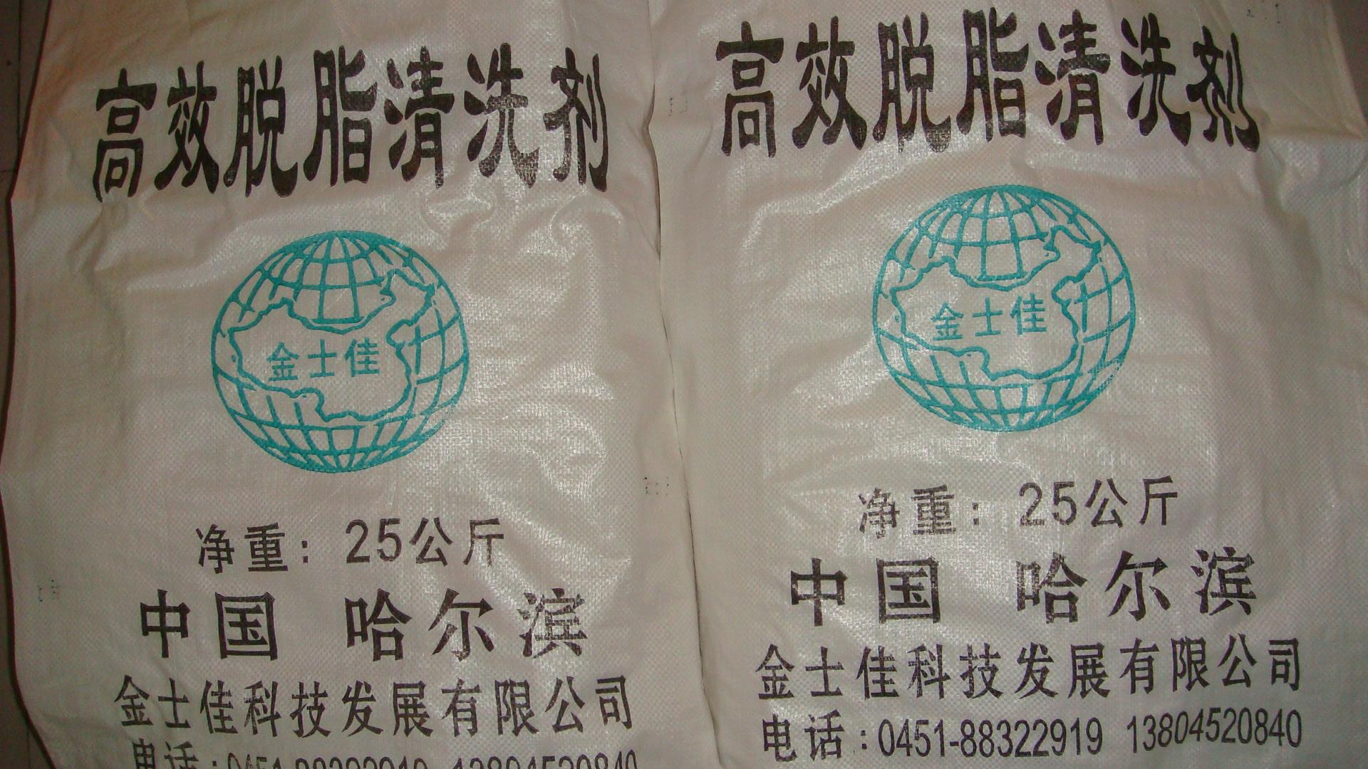 上海高效脱脂清洗剂